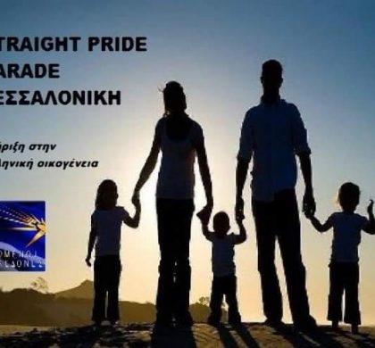 Straight Pride: Πίστη στην Διαχρονική Αξία και τον Σκοπό της Οικογένειας